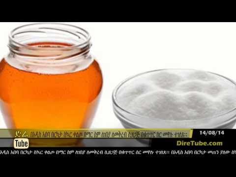 DireTube News - Authority Caught Honey Adulterators