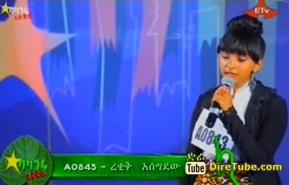Rekik Asegedew Vocal Contestant 2nd Round Addis Ababa