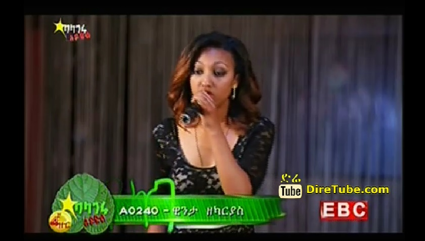 Winta Zekarias Sings Zeritu Kebede's Endaygelegn | 4th Audition