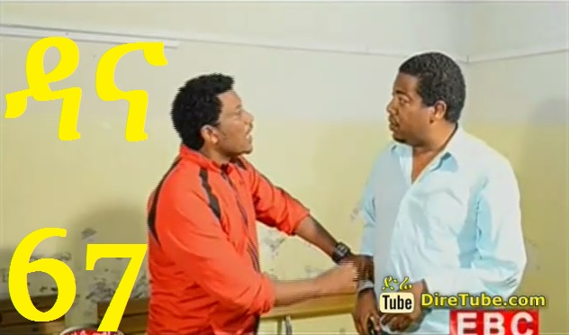 Ethiopian TV Drama - Part 28