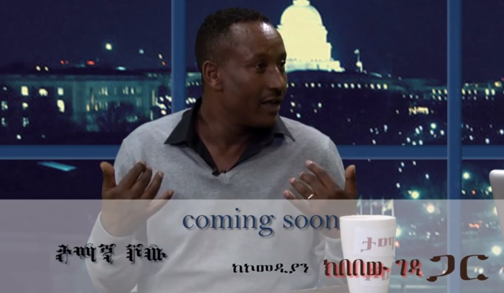 Comedian Kibebew Geda Talks about Press Freedom, Threat and Comedy