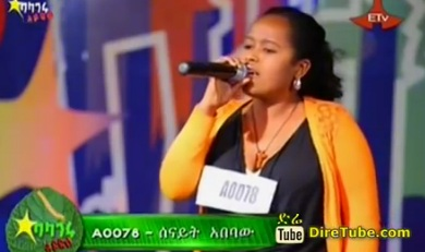 Senait Abebaw Vocal Contestant - 3rd Audition - Addis Ababa