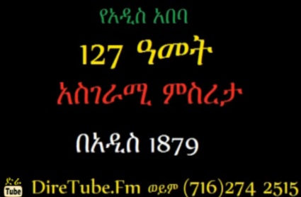 Historical Facts on The Establishment of Addis