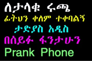 Prank Acheno - Great Ethiopian Run!