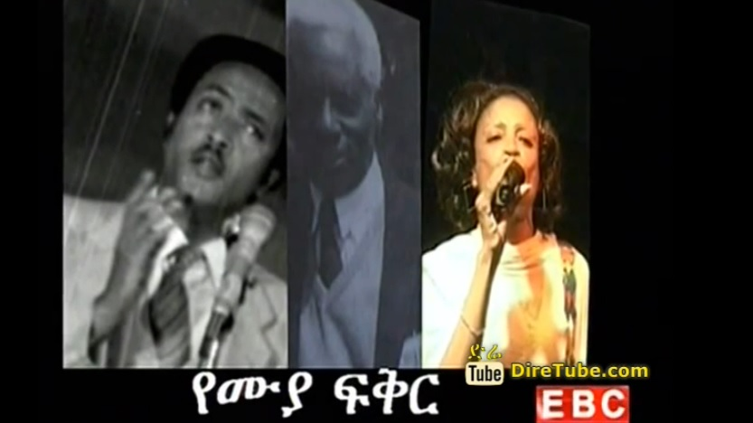 EBC Special - The success journey of three Great Ethiopians