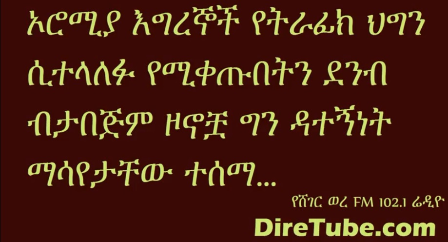 Oromia zones are not practicing traffic rules and regulations