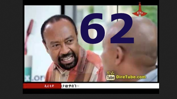 Ethiopian Comedy Series from ETV - Betoch Episode 62