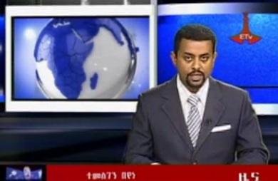 The Latest Amharic News Jan 23, 2014