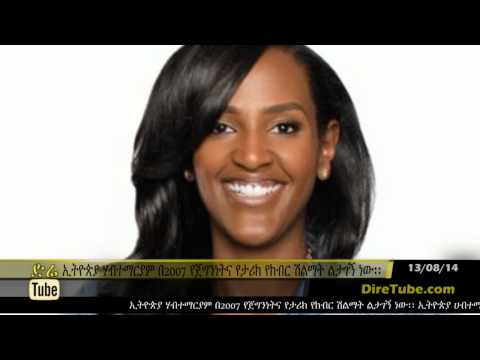 Ethiopia Habtemariam to be Honored at the 2014 Heroes & Legends Awards