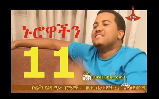 Ethiopian Comedy Series - Part 11