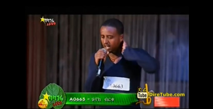 Henok Bireke Ugly Voice Performance on 4th Round Balageru Idol