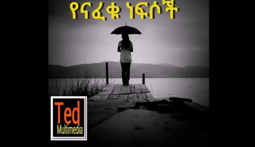 YeNafeku Nefsoch (የናፈቁ ነፍሶች) [Ethiopian Poem]