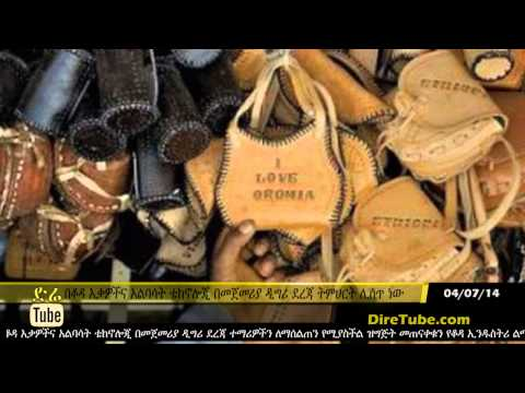 A First degree program to be started in Leather Technology