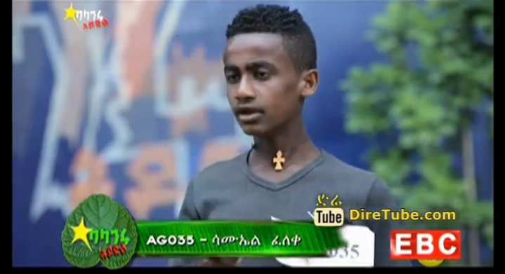 Samuel Feleke Vocal Contestant on Gondar 1st Audition