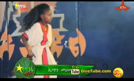 Iman Mohammed Dance Contestant - 3rd Audition Dessie