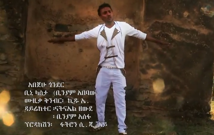 Abjew Gondar [New! Hot Music Video 2014]