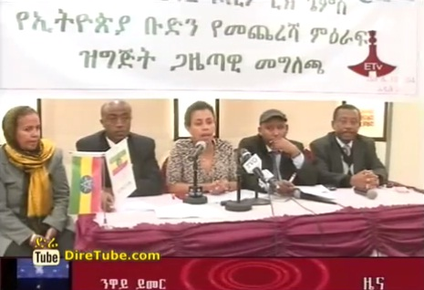 Press Release: Ethiopian Athletics Federation about London Olympic