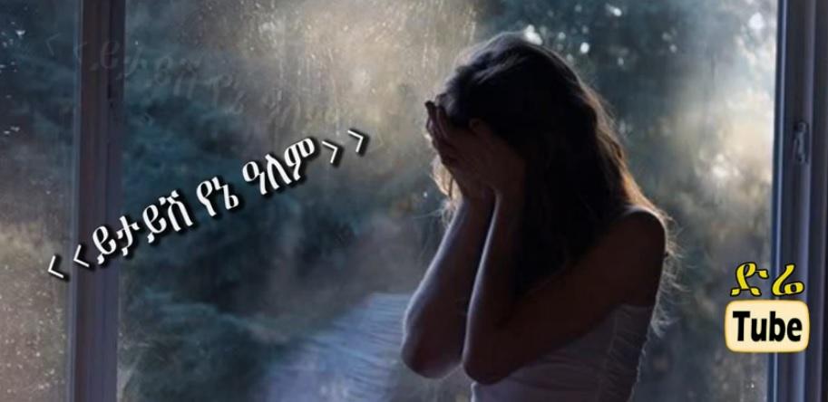 Solomon Sahle's Best Poem Yetaysh Yena Alem (ይታይሽ የኔ ዓለም)
