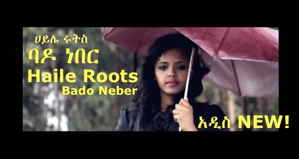 Bado Neber [New! Ethiopian Music]
