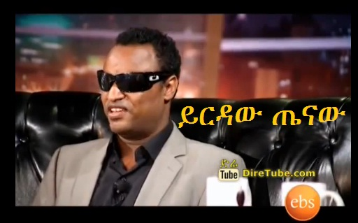 Seifu on EBS - Yerdaw Tenaw and Tilahun Elfineh with Seifu Fantahun Show on EBS
