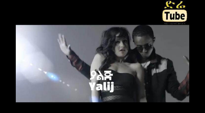 Yamral Ft Grazmi [New! Ethiopian Music]