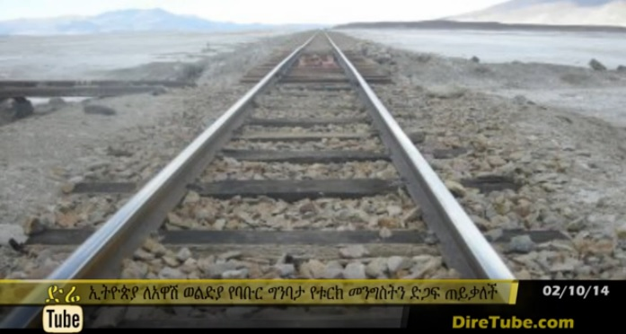 Ethiopia Seeks Turkish Government Support for Railway Fund