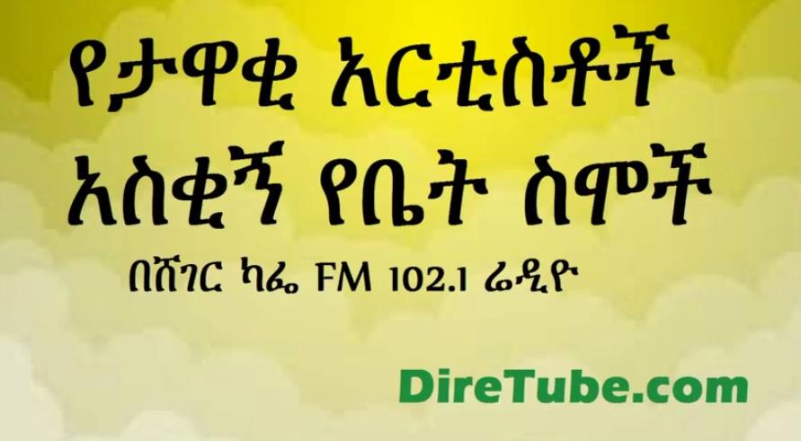 Ethiopian Celebrities with Funny Nicknames
