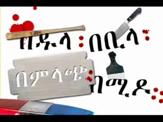 Police & Ambulance - Ethiopian HipHop