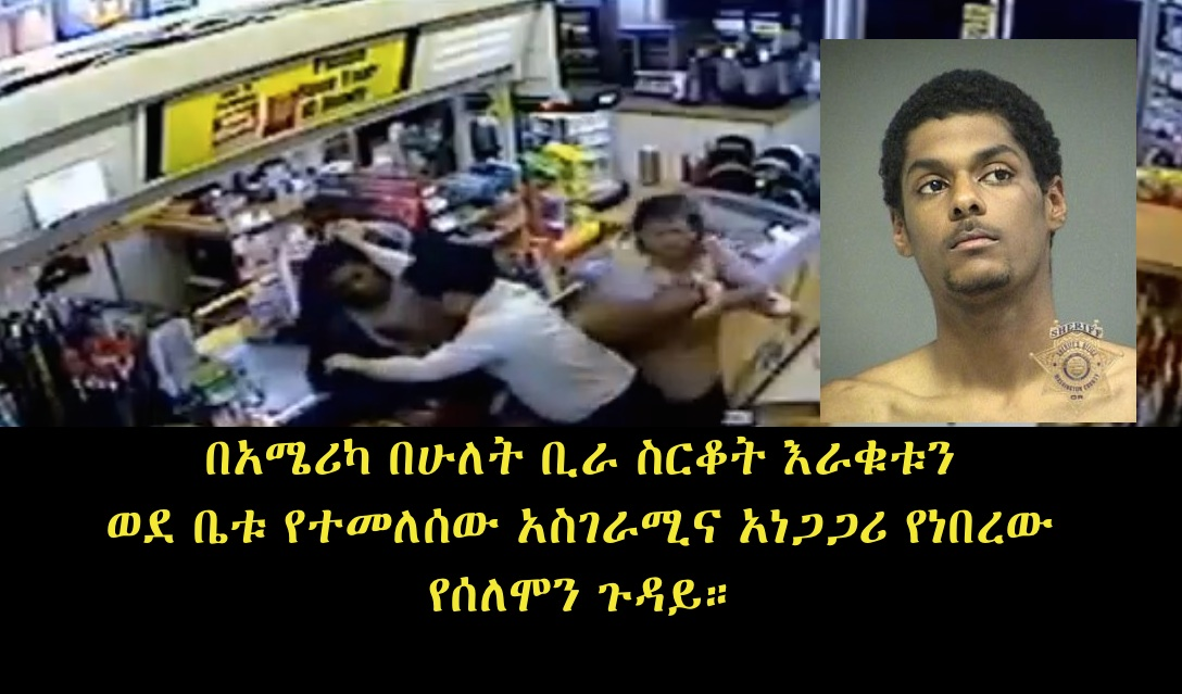 Solomon Yemane Arrested by Store Owners for Attempting to Steal Two Beers