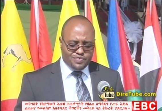 The Latest Amharic Evening News From EBC Nov 15, 2014