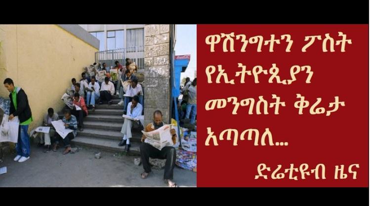 Ethiopians deserve a free press - Washington Post