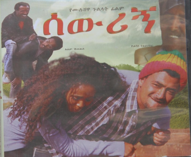 DireTube Cinema - Sewrign (ሰውሪኝ) - Watch! The Movie Online