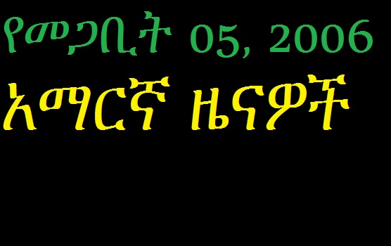 The Latest Amharic News From Sheger 102.1 Mar 14, 2014