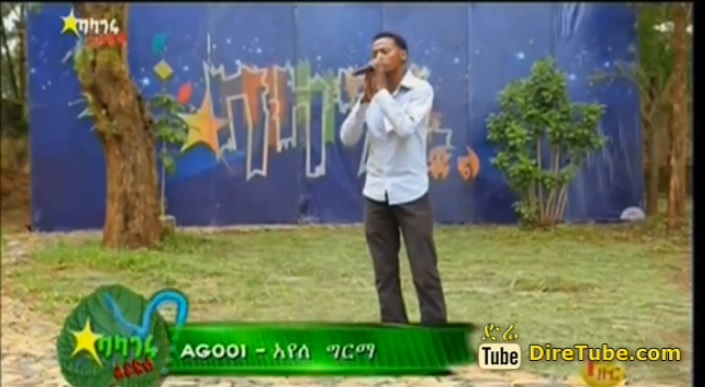 Ayele Girma Vocal Contestant Round 1 - Gondar Audition