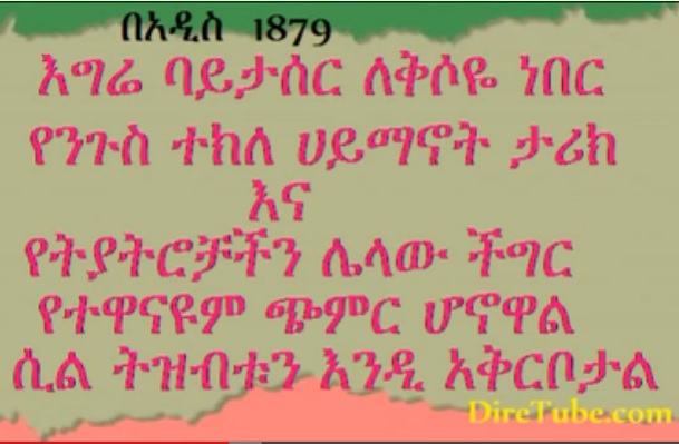 The Story of King Tekle Haimanot and Other Interesting Stories