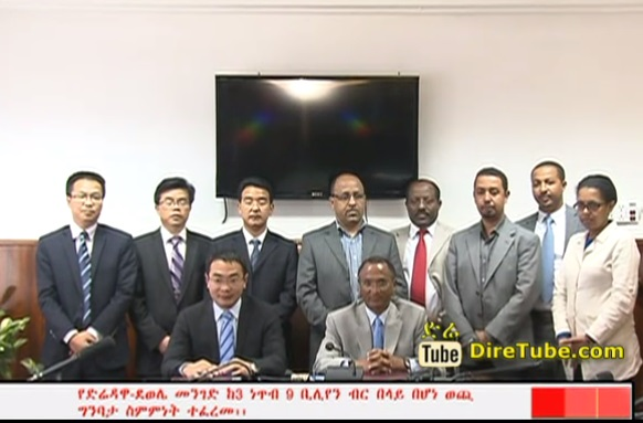 Ethiopian News - The Latest Amharic Evening News From EBC September 12, 2014