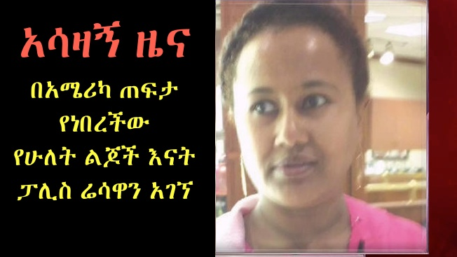 Body Of Missing Ethiopian Woman Found