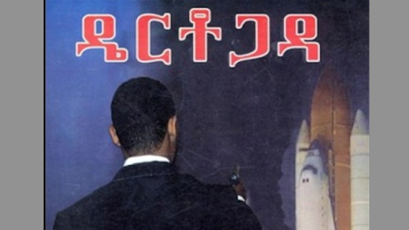 Audio Book by Tekle Desta and Alemtsehay Wedajo - Part 2