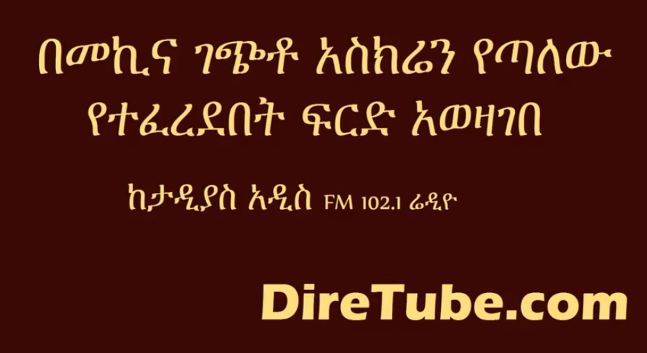 Controversial court Decision in Arsi Negele, Ethiopia