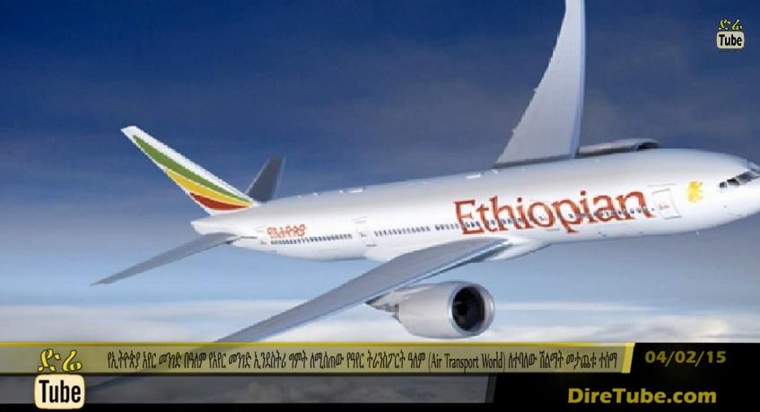 Ethiopian Nominated for ATW Awards