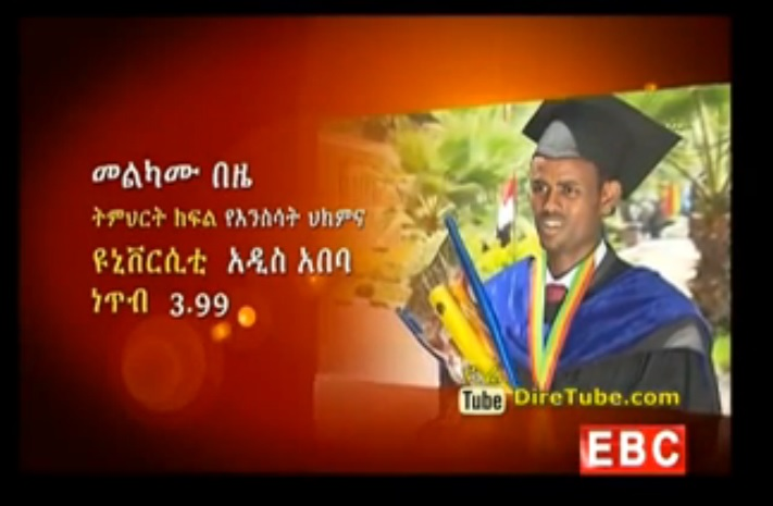 Habtamu Beze - Graduating Student at Addis Ababa University with Great Distniction
