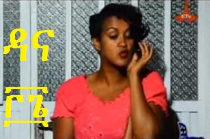 Ethiopian TV Series Part 36