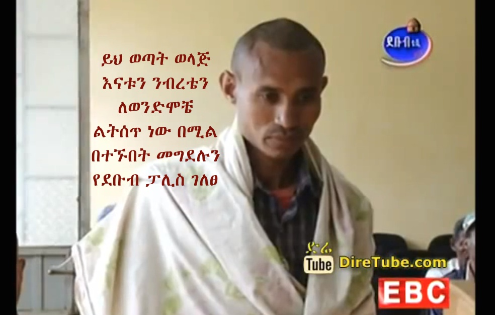 A Man in Ethiopia Killed his own Mother - SAD Story