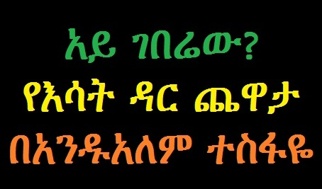 Incredible Knowledge of Ethiopian Farmer