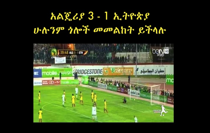 Algeria Beat Ethiopia 3 - 1 - Watch All Goals and Highlights - Nov 16, 2014