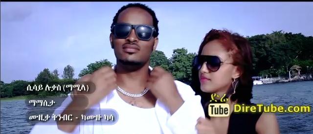 Mamacita [New! Ethiopian Music Video 2014]