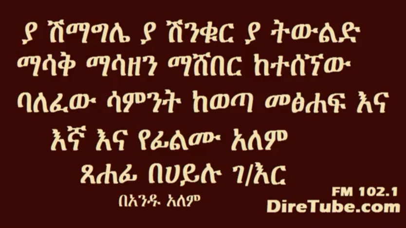 Andualem Tsefaye Presented Short Stories from Behailu G-Egzeabher New Book