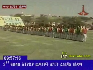 All Ethiopian Game Live from Adama