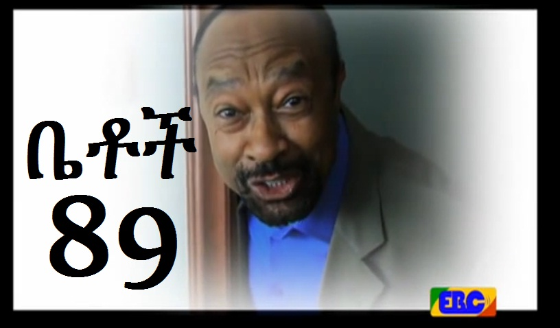Ethiopian Comedy Series - Betoch Part 89