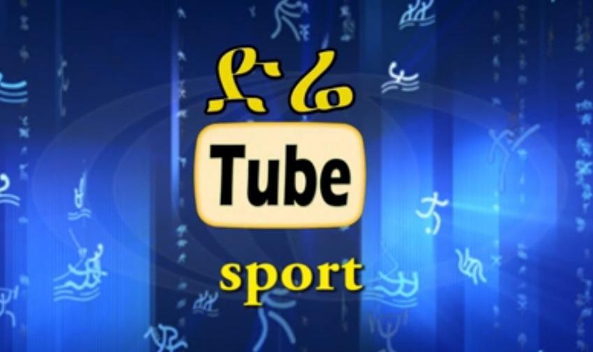 Top Sport News From DireTube Sport Dec 31, 2014